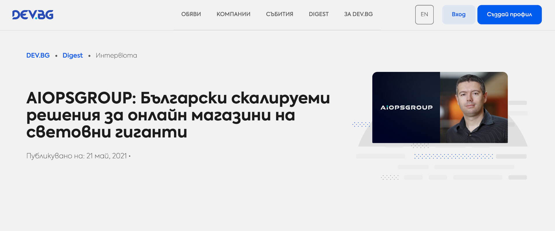 Bulgarian scalable solutions for online stores of global giants - dev.bg interview